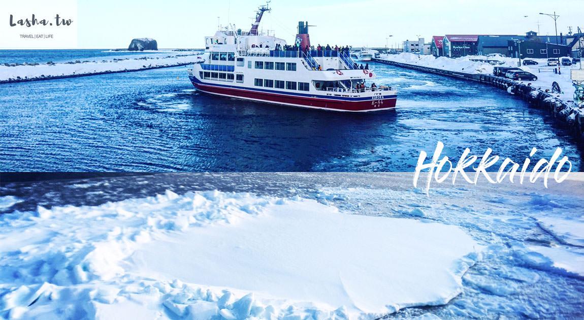 北海道冬季破冰船行程表