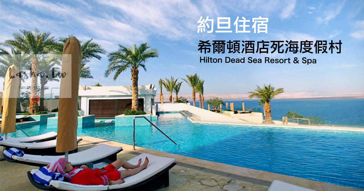 約旦住宿|用3折房價入住-希爾頓酒店死海度假村及Spa – Hilton Dead Sea Resort & Spa及訂房資訊篇