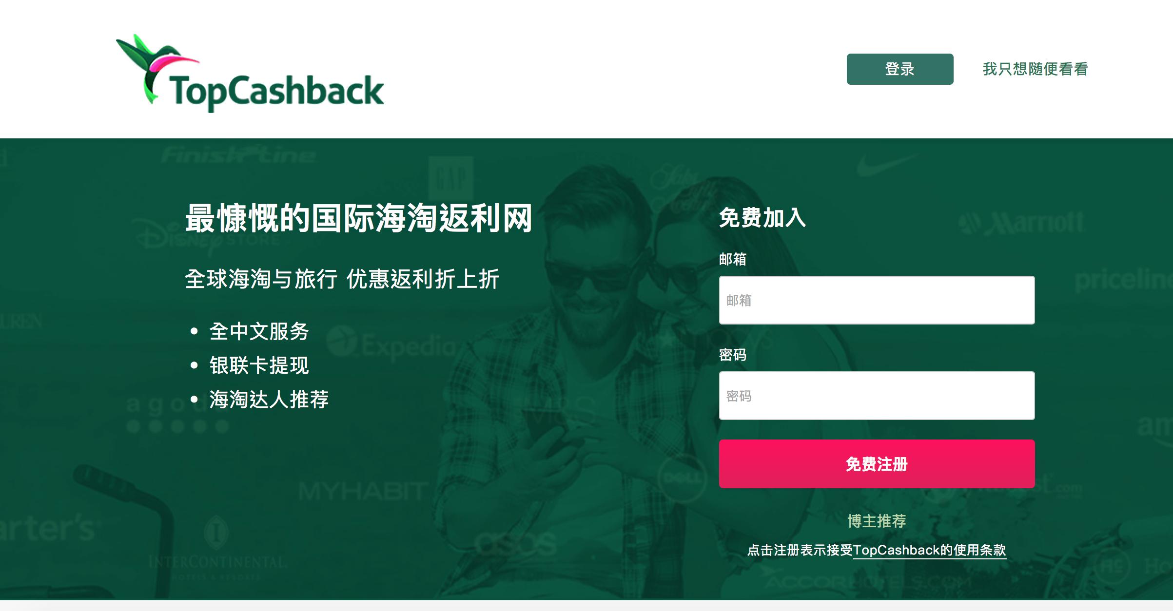 小資爽旅遊 | 如何善用返利網站來節省旅費支出 | Topcashback 手把手教你如何自助返利