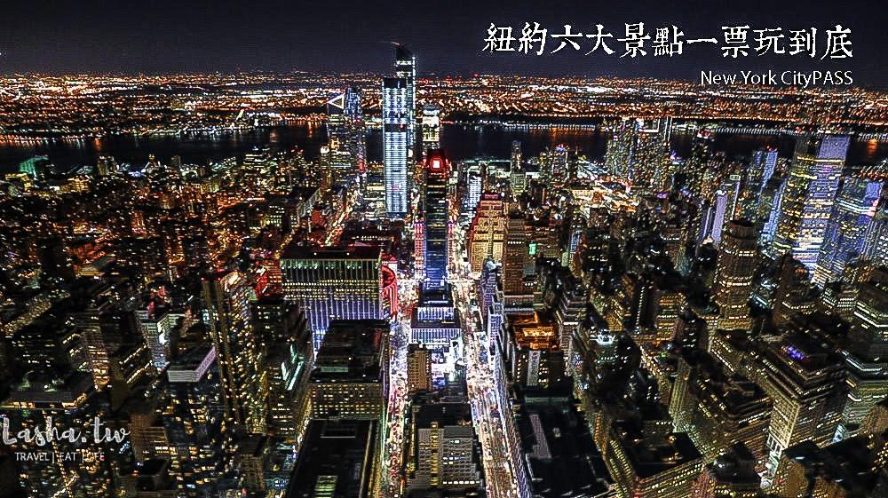 紐約| New York CityPASS 城市通行證| 紐約六大景點一票玩到底