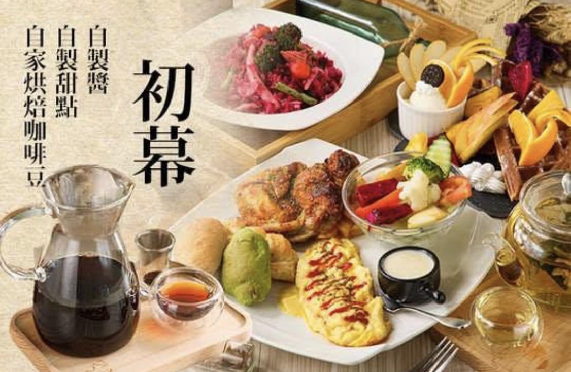 竹北早午餐 乾淨純粹的手沖咖啡-初幕