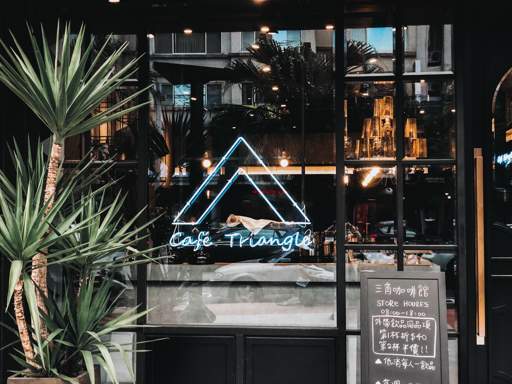 新竹竹北| 三角咖啡館貳店 CAFÉ TRIANGLE · 英式工業復古咖啡館 · 文青