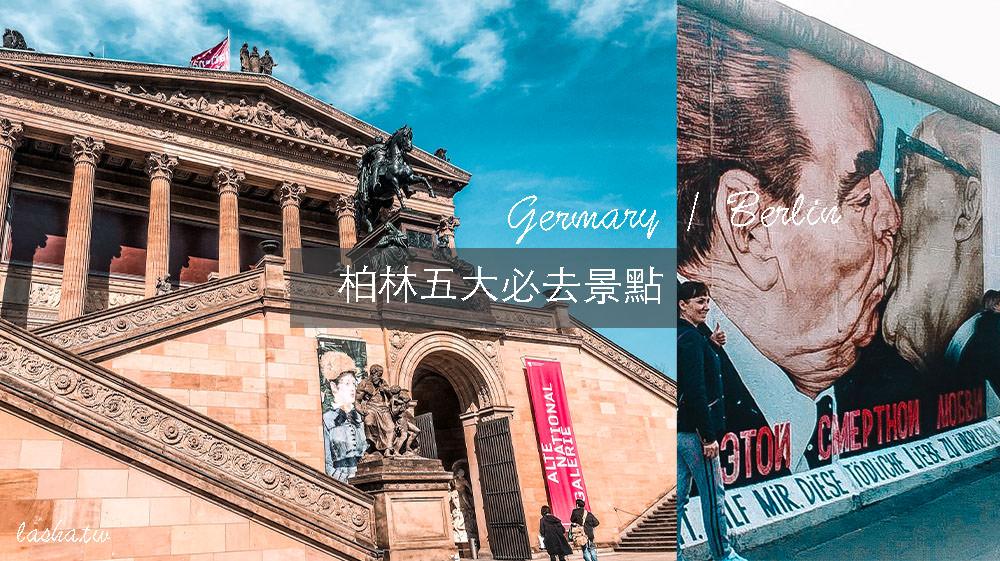 德國自由行|柏林必去五大景點,沒來過別說你到過柏林