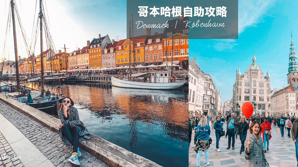 丹麥| 哥本哈根自由行 | 二天一夜行程、交通住宿攻略懶人包