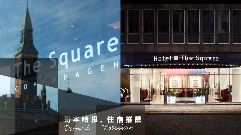 丹麥哥本哈根住宿|在北歐天龍國也能找到CP值高地段又方便的住處-The Square 廣場酒店|善用Avios點數節省成本