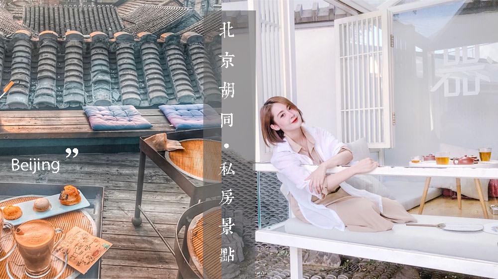 北京人的私房網紅景點、咖啡廳 北京胡同巷弄沏茶、屋頂日落、遙遙相望故宮吃烤鴨