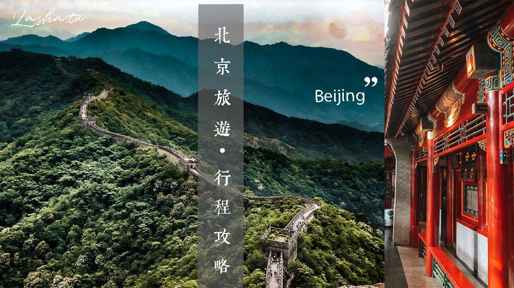 中國China 北京自由行三天兩夜行程、交通攻略懶人包 故宮穿越辦清裝、征服萬里長城、北京烤鴨