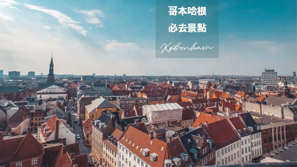 丹麥|哥本哈根自由行遊記Day1 、必去景點:新港、斯楚格街、圓塔、哥本哈根大學|善用哥本哈根卡最方便划算