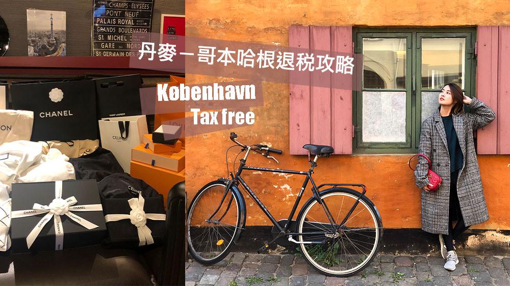 超實用|丹麥-哥本哈根退稅攻略、退稅級距、退稅金額、退稅流程、退稅注意事項經驗分享