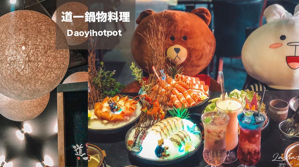 竹北火鍋|道一鍋物料理、一口好湯裡面蘊藏著百年傳承的好味道|竹北光明商圈鍋物