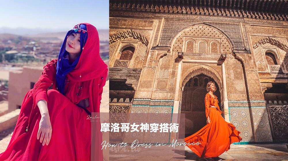 摩洛哥旅拍 | 如何成為摩洛哥女神,皇城小公主穿搭術 、以及不可錯過的摩洛哥傳統服飾體驗