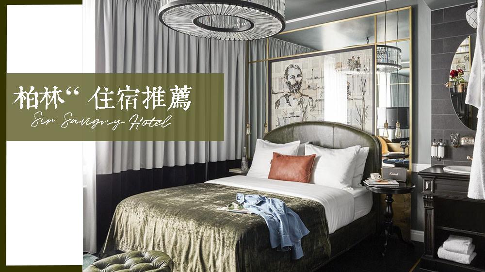 德國|柏林住宿推薦 – 薩維尼爵士酒店 (Sir Savigny Hotel)、復古特色旅店、交通便利、住宿地點、鄰近知名景點| 萬豪集團系列