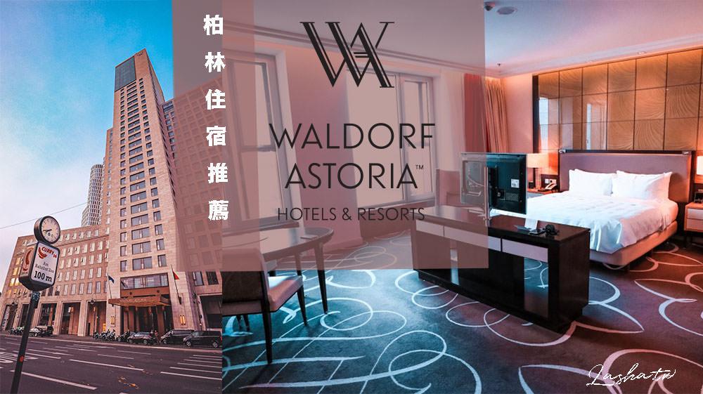 德國|柏林住宿推薦 – 柏林華爾道夫酒店 (Waldorf Astoria Berlin)|希爾頓系列