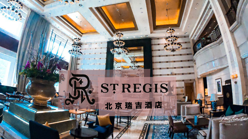 北京住宿推薦|北京瑞吉酒店、瑞吉政要套房 24小時管家服務