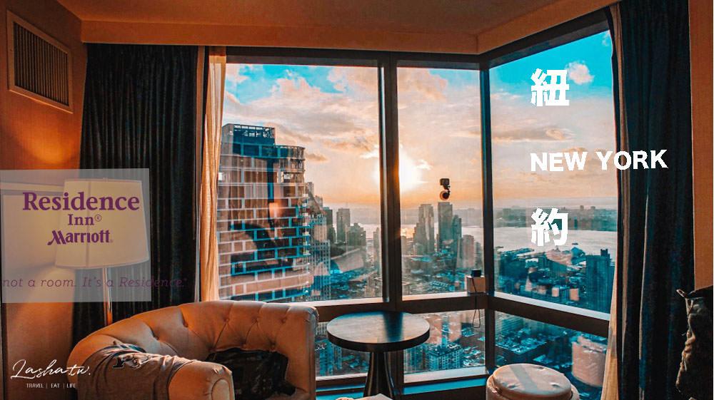 美國|紐約住宿推薦 – 紐約曼哈頓 中央公園 Residence Inn酒店(Residence Inn New York Manhattan/Central Park)
