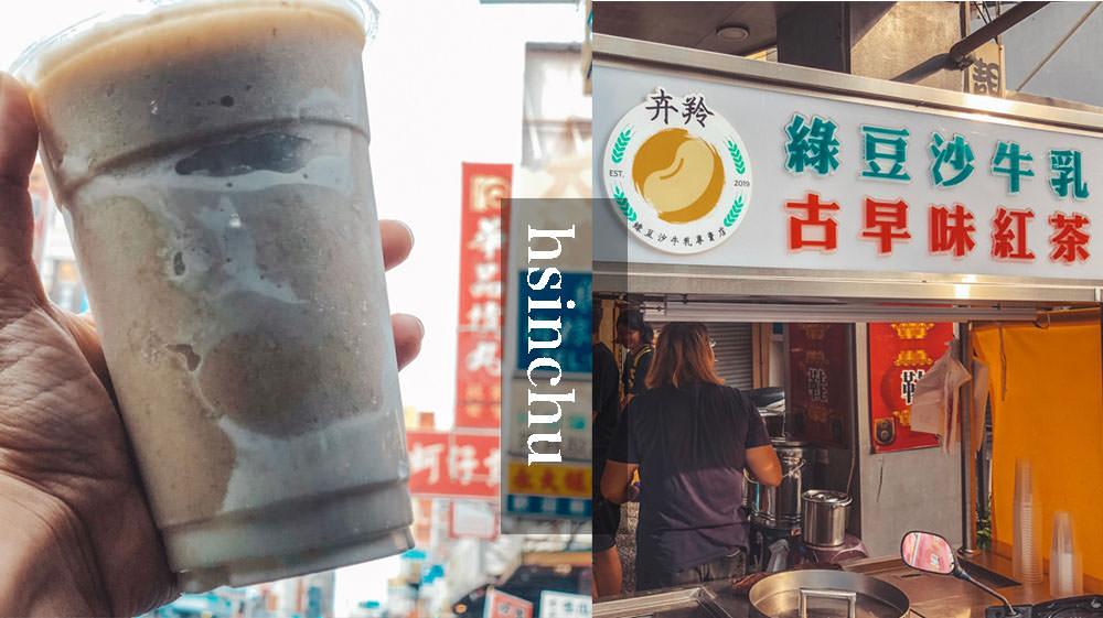 新竹飲料|卉羚綠豆沙牛乳專賣店、懷舊古早味飲品|城隍廟周邊飲品