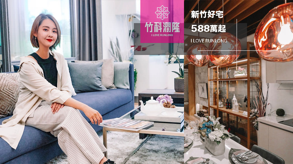 新竹|竹科潤隆 興富發建設、狂銷700戶與安心亞安心住一起、小資也能上手的優質好宅