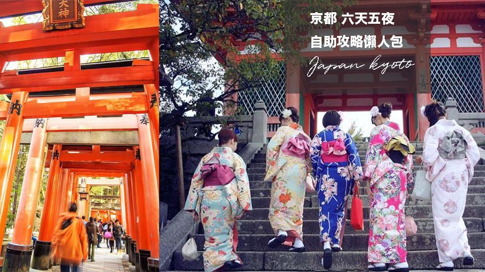 日本關西|京都自由行六天五夜行程、京都自助攻略懶人包、京都必去景點