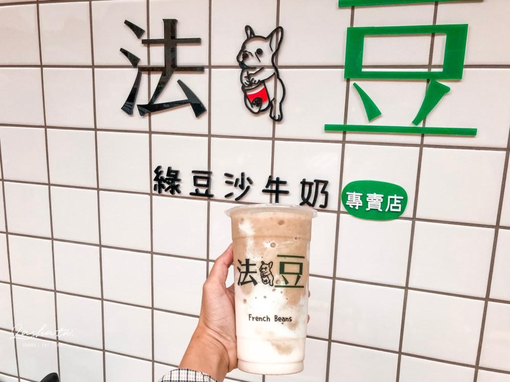 新竹飲料 |法豆綠豆沙牛奶專賣店、懷舊古早味飲品|城隍廟周邊飲品