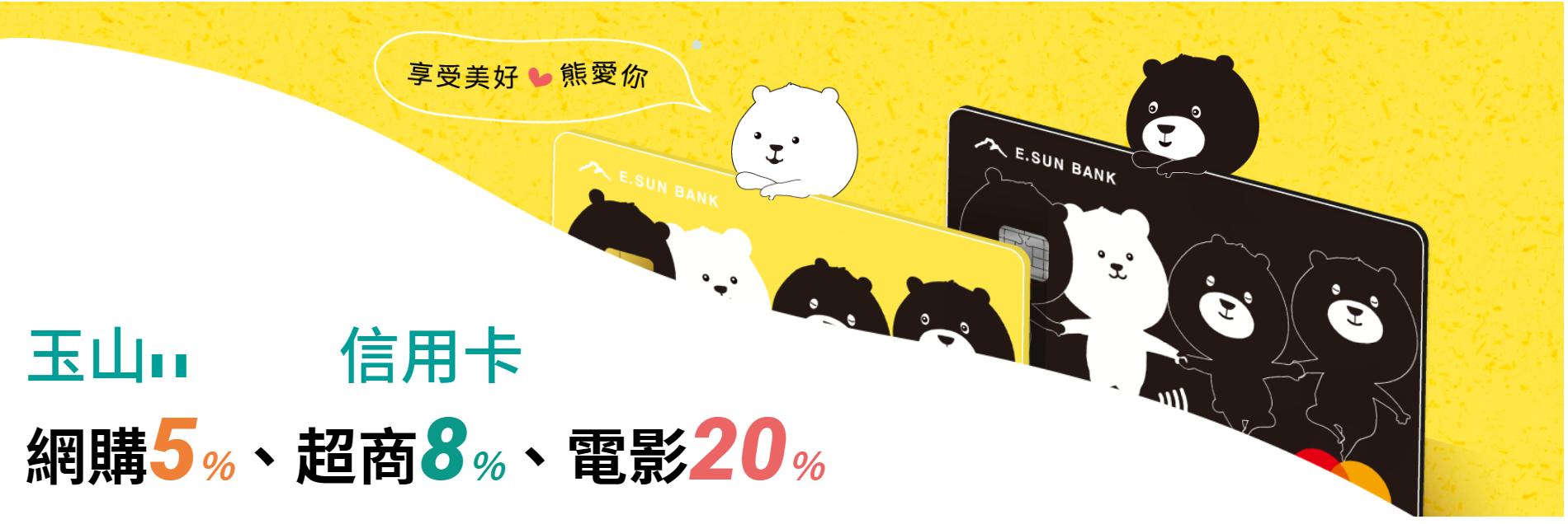信用卡| 玉山UBear信用卡- 2019年網購 + 超商現金回饋神卡、網購 5% 現金回饋、超商 8% 現金回饋