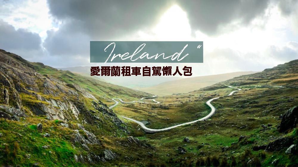 愛爾蘭租車自駕 | 愛爾蘭開車注意事項、交通號誌、交通規則、停車注意事項,愛爾蘭自駕心得整理!