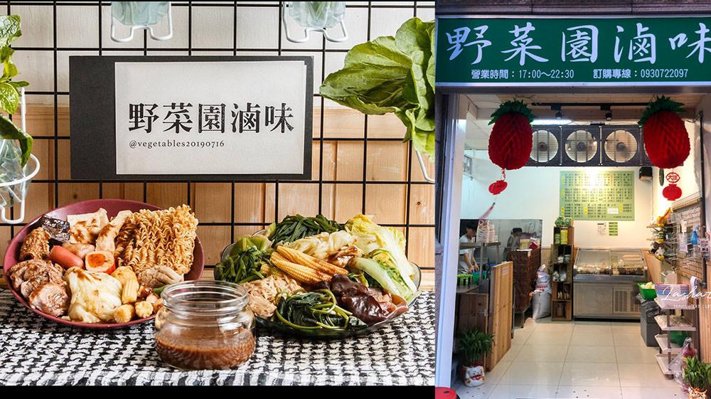 竹北美食|野菜園滷味、新鮮蔬菜40種之多、竹北喜來登商圈周邊美食