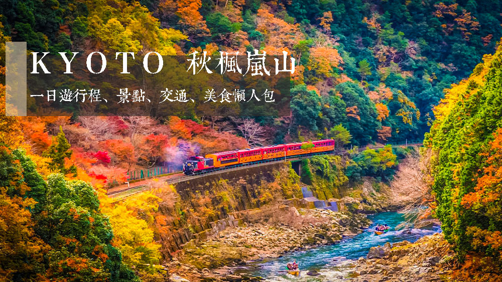 日本 | 京都嵐山一日遊行程、景點、美食、水陸交通 、一篇搞定