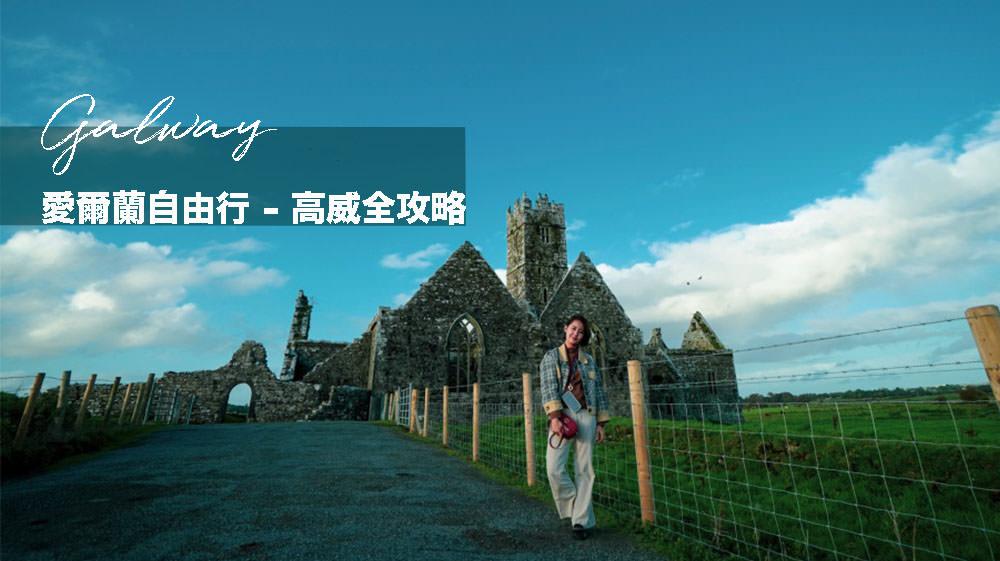 愛爾蘭自由行|文化之都 高威Galway 行程安排、交通、住宿全攻略