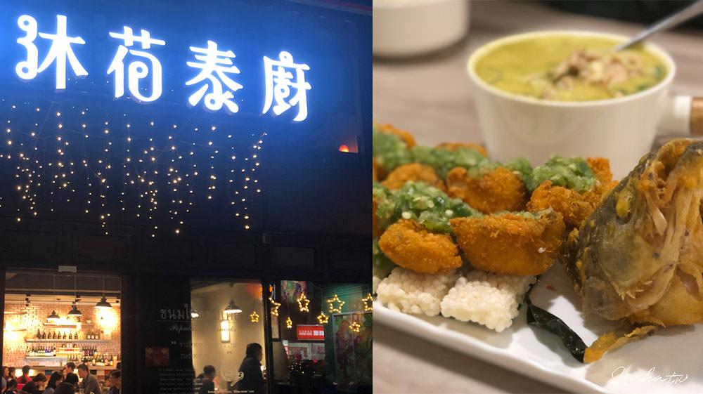 竹北美食|沐荷泰廚 道地泰味滿足你的味蕾|竹北文興路美食商圈