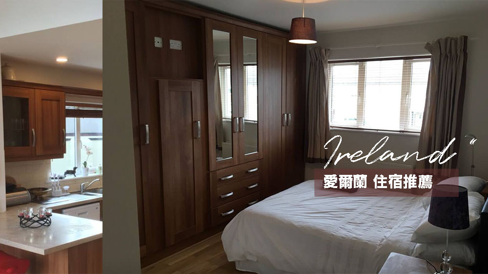 愛爾蘭住宿|都柏林市郊Airbnb住宿推薦 Celbridge Luxury Townhouse