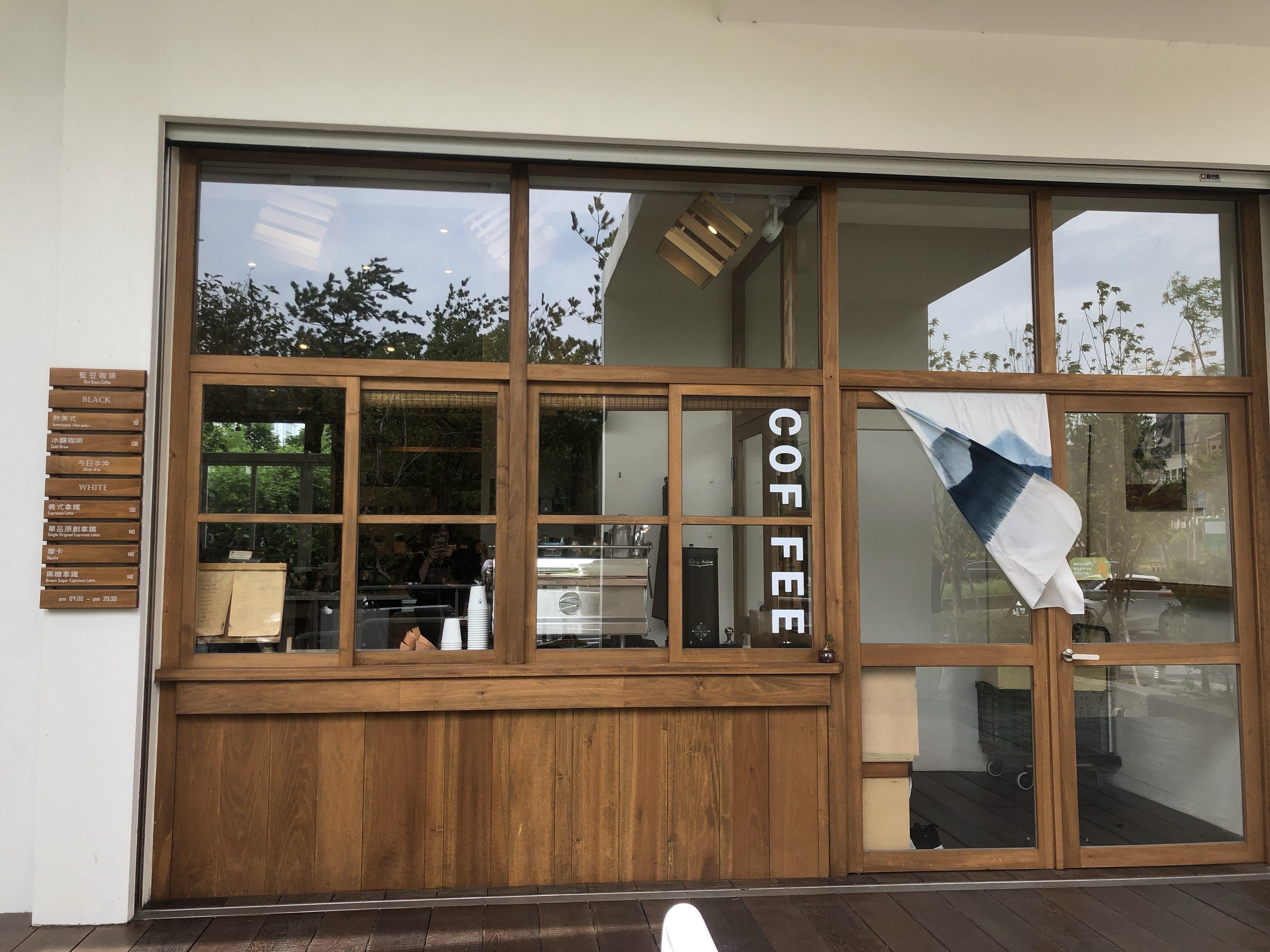 竹北咖啡廳|藍豆咖啡 ,用ㄧ杯簡單純淨的咖啡,換ㄧ段療癒的時光