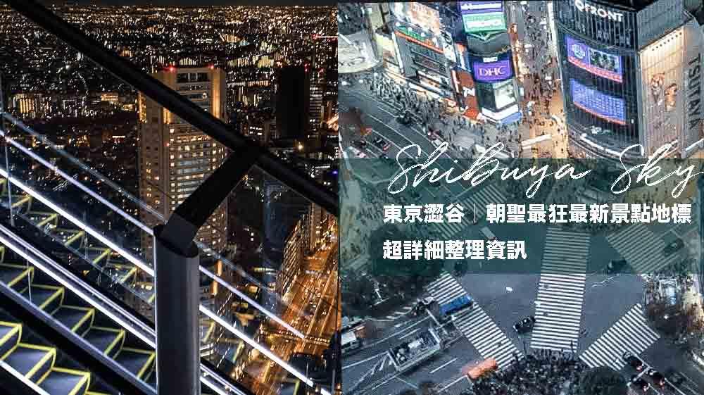 日本|東京澀谷|朝聖最狂最新景點地標「SHIBUYA SKY」超詳細攻略,東京環景夜景、白天遠眺富士山