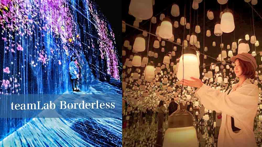 日本|東京台場必去景點 teamLab Borderless數位藝術美術館 超詳細攻略懶人包