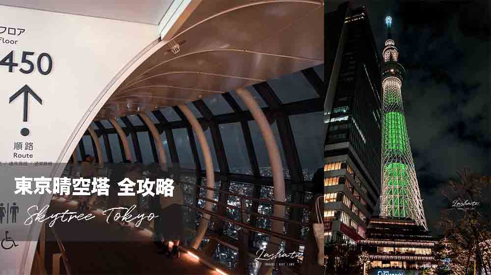 日本|東京必去景點 – 晴空塔Skytree交通、購票、相關資訊一篇搞定
