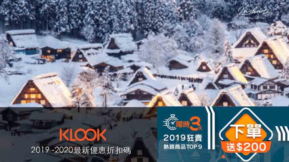 KLOOK客路折扣碼 |  最新折扣優惠碼整理|出國前就來Klook客路一次把門票、行程、交通買好買滿最划算!