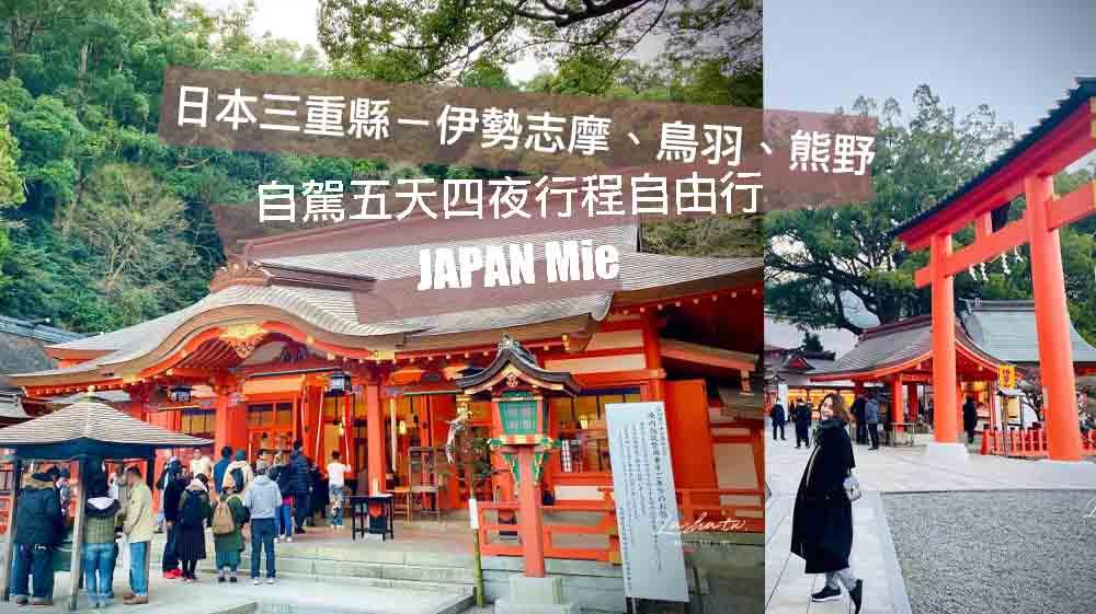 日本三重縣|伊勢志摩、鳥羽、熊野 租車自駕五天四夜行程自由行、交通行攻略懶人包