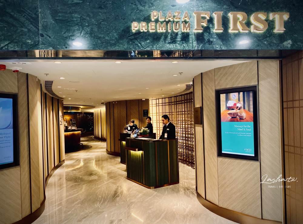 香港機場 頭等貴賓室 環亞優逸庭 Plaza Premium First 登機前享受到賓至如歸的高品質體驗