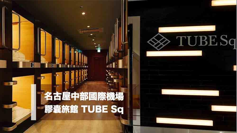 日本| 名古屋中部國際機場住宿 TUBE Sq 24小時全時段膠囊旅館 讓你隨時可以休息再出發