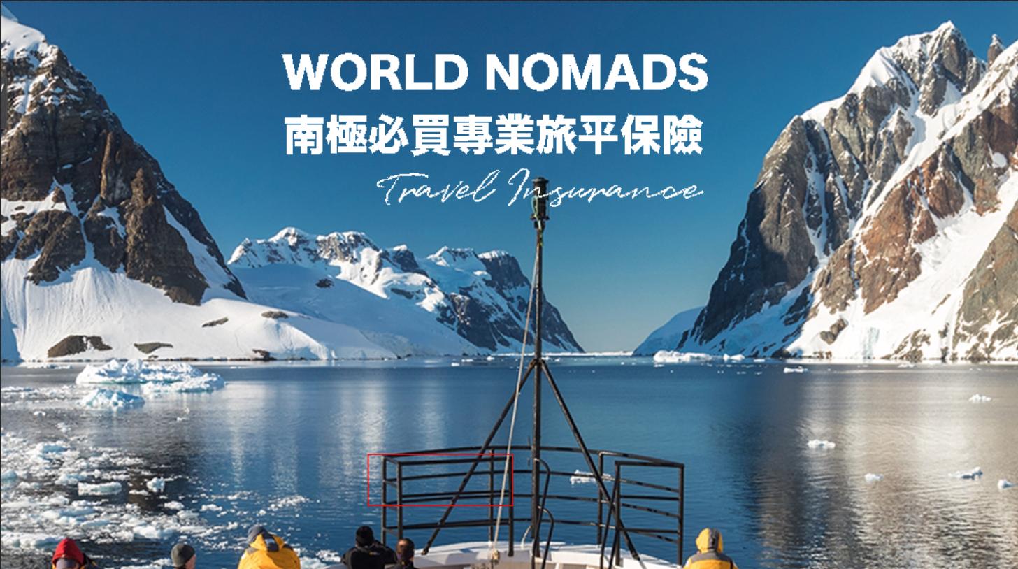 南極必買專業旅平保險|WORLD NOMADS TRAVEL INSURANCE 手把手投保教學