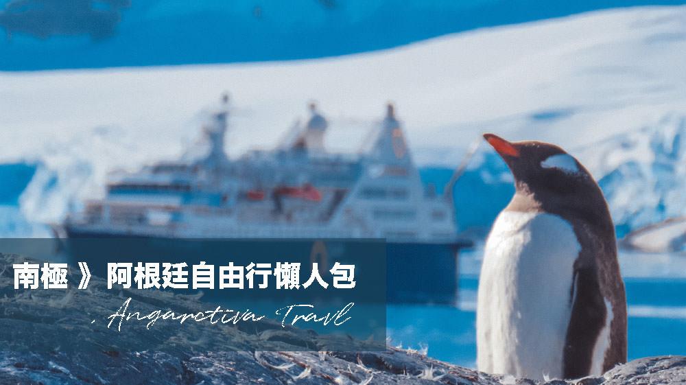 南極自由行|阿根廷烏蘇懷亞、南極自由行程完整攻略懶人包、機票、住宿、花費