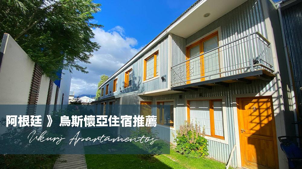 阿根廷烏斯懷亞住宿推薦|武庫公寓 Ukurj Apartamentos 近市區、機場地理位置優越、CP值高出預期