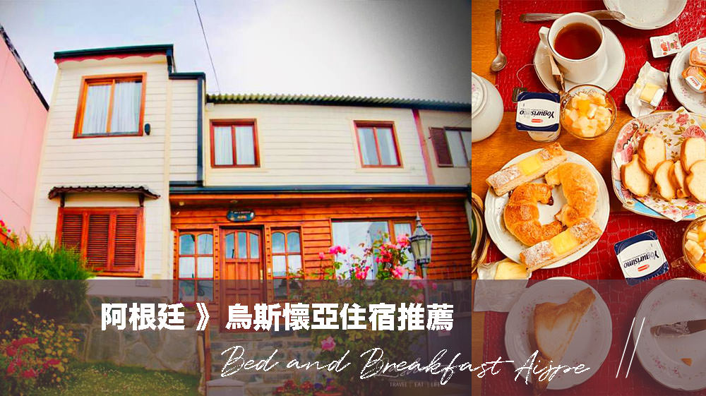 阿根廷烏斯懷亞住宿推薦| 阿耶佩住宿加早餐旅館Bed and Breakfast Aijpel  近機場含早餐