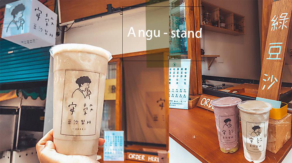新竹飲品| 安穀豆沙製所  日式文青綠豆沙牛乳 紅豆沙粉粿 嫩仙草牛乳|湳雅街商圈飲品