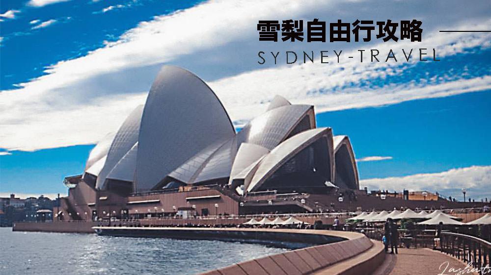 澳洲自由行 | 雪梨 Sydney 自由行交通、必去景點、簽證、自駕攻略懶人包