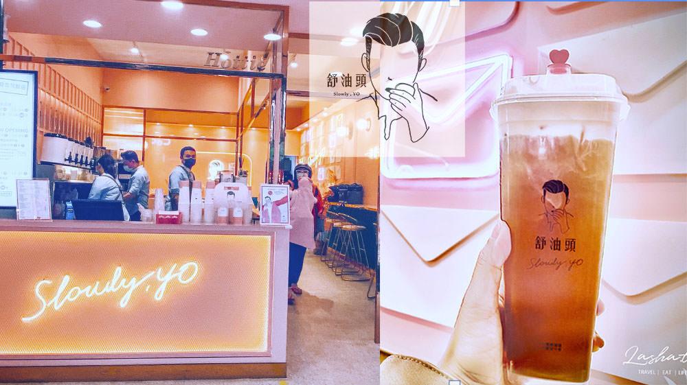 竹北飲料 舒油頭-竹北三民店  戀愛粉色系時尚茶飲  IG網美打卡店