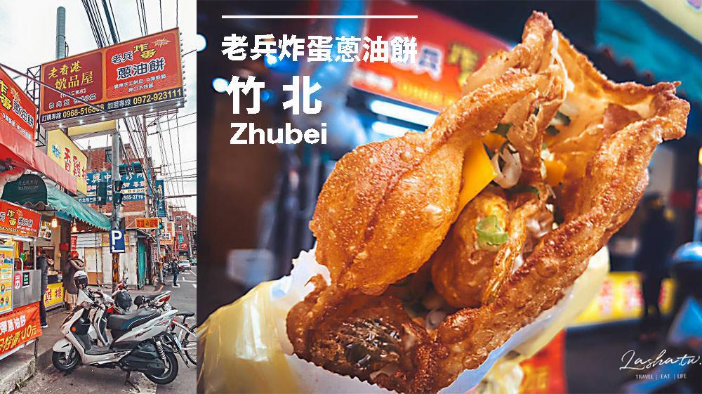 竹北下午茶|老兵炸蛋蔥油餅 、銷魂現炸爆漿半熟蛋|竹北三民路美食商圈