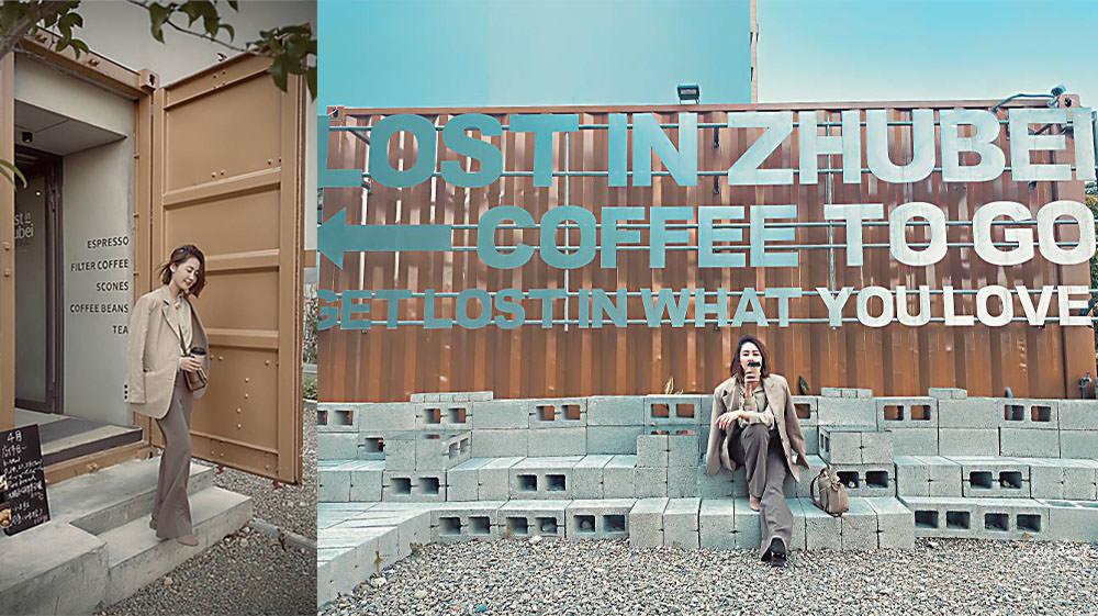 竹北下午茶 Lost in Zhubei 外帶咖啡吧 ,竹北網美IG打卡景點 、二街咖啡旁