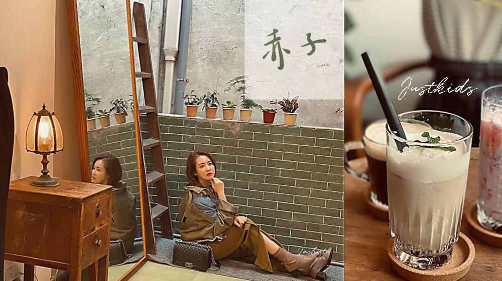 新竹下午茶|赤子 Justkids vintagex cafe.老宅內喝著復古茶飲 .日系古著復古咖啡館