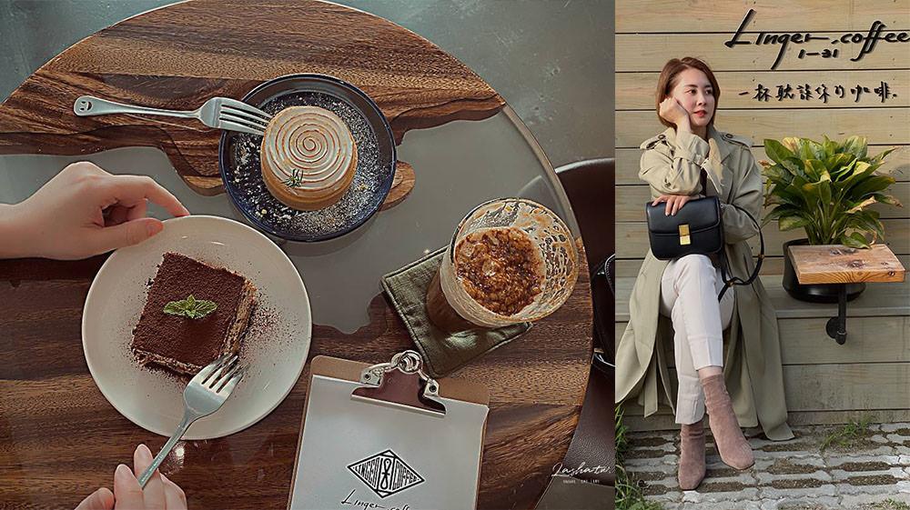 竹北下午茶 Linger131coffee.滯在咖啡所 手沖咖啡、一杯耽誤你的咖啡 竹北六家高鐵區