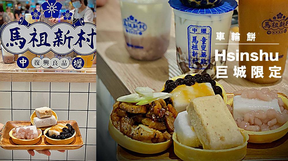 新竹美食│ 中壢馬祖新村 新竹巨城店推出夏季芋仔冰系列、與巨城獨家限定石板烤肉口味